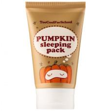 Ночная маска с экстрактом тыквы Too Cool For School Pumpkin Sleeping Pack 100 мл